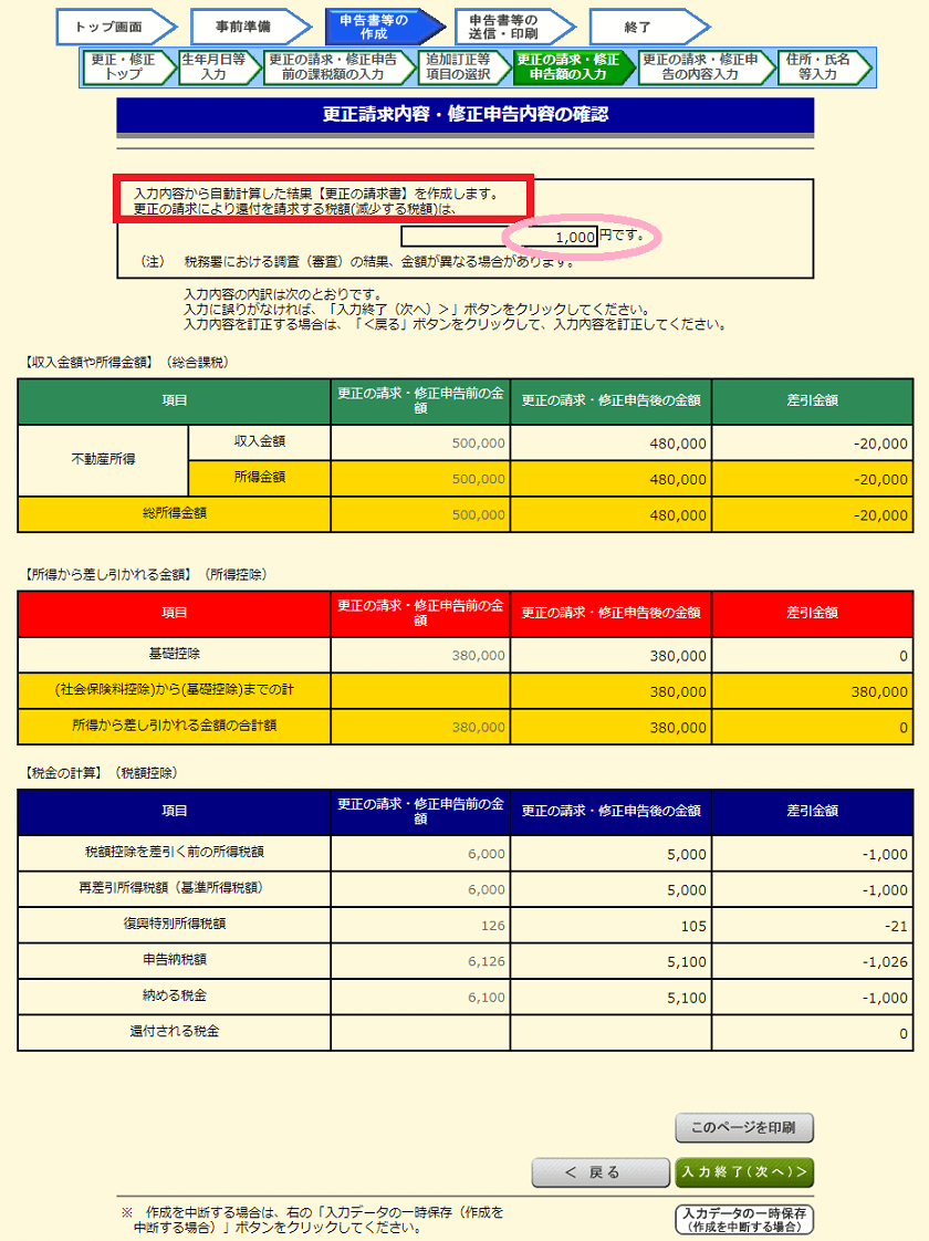 令和元年分-所得税等の更正の請求書等-25