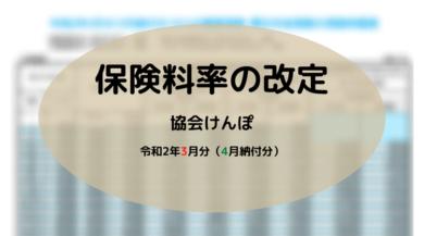 令和2年3月分(4月納付分)-協会けんぽ-保険料率の改定