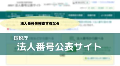令和2年-国税庁法人番号公表サイト-アイキャッチ2