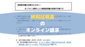 e-tax-納税証明書のオンライン請求-アイキャッチ2