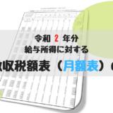 令和2年分-源泉徴収税額表(月額表)-アイキャッチ