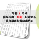 令和2年分-給与(月給)に対する源泉税(具体例)-アイキャッチ