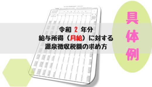 給与所得(月給)の源泉徴収税額の具体例【令和2年分】