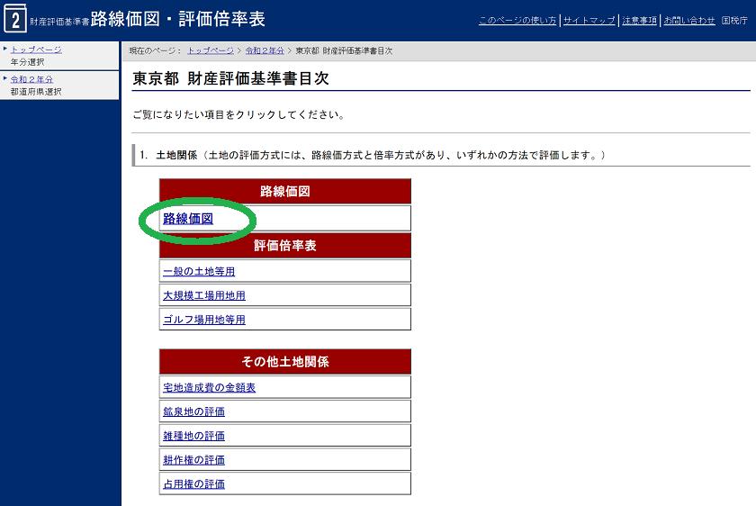 令和2年-路線価の検索方法-14