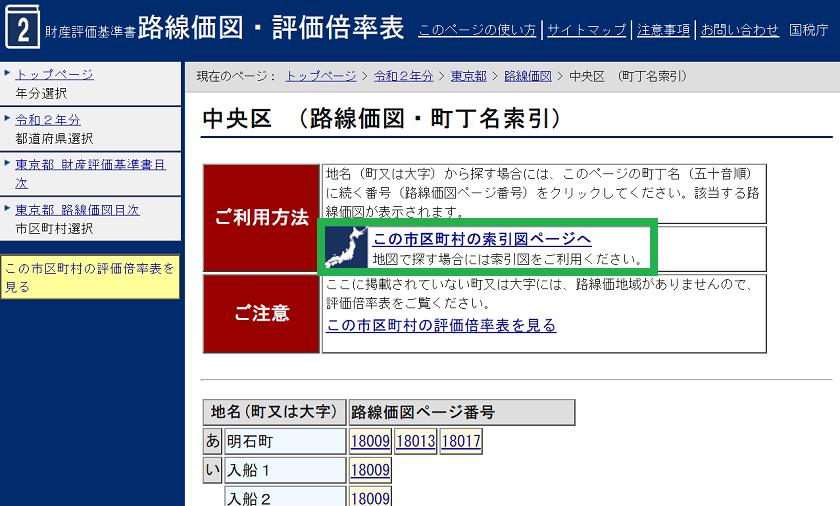 令和2年-路線価の検索方法-16-1