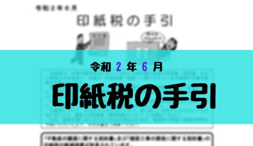 印紙税額一覧表が掲載されている印紙税の手引(令和2年6月)が公開されました