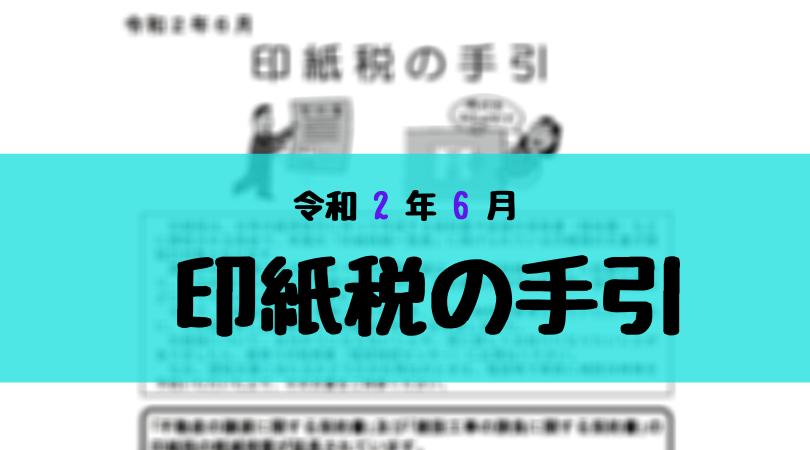 令和2年6月-印紙税の手引-アイキャッチ