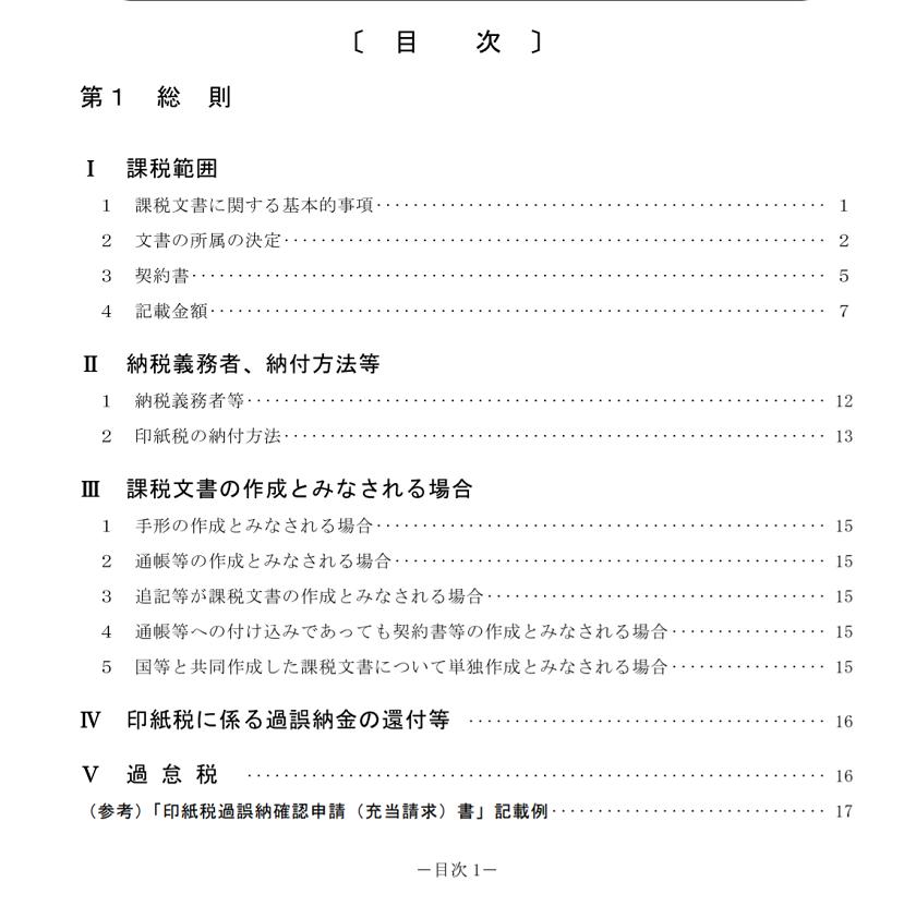 令和2年6月-印紙税の手引-12