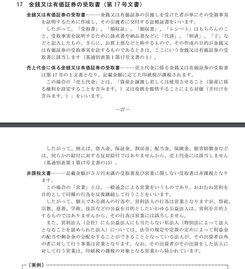 令和2年6月-印紙税の手引-15