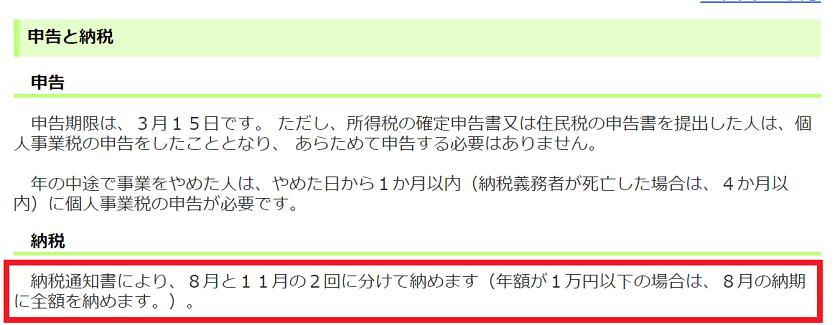 令和2年度-個人事業税の納期(北海道)