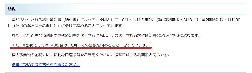 令和2年度-個人事業税の納期(愛知県)