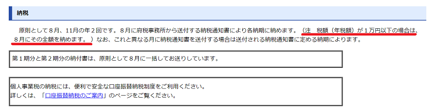 令和2年度-個人事業税の納期(大阪府)