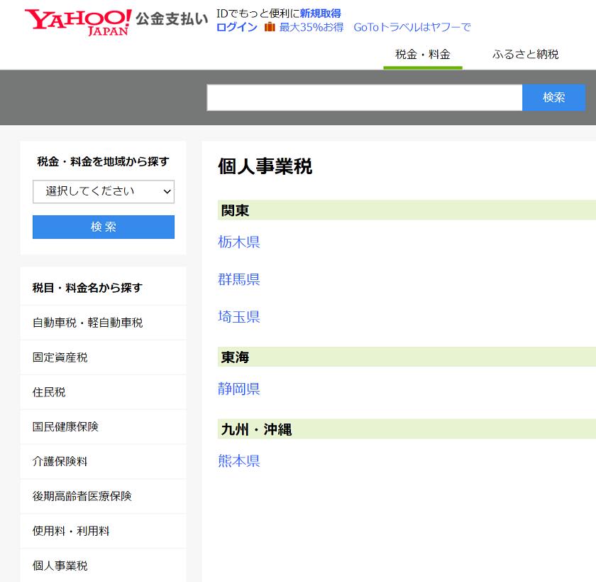 令和2年度-個人事業税-Yahoo公金支払い