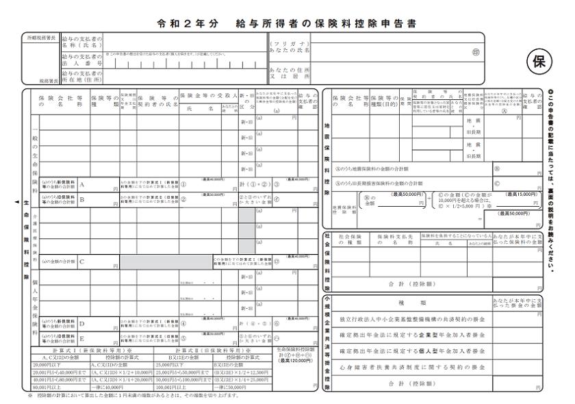 令和2年分-給与所得者の保険料控除申告書