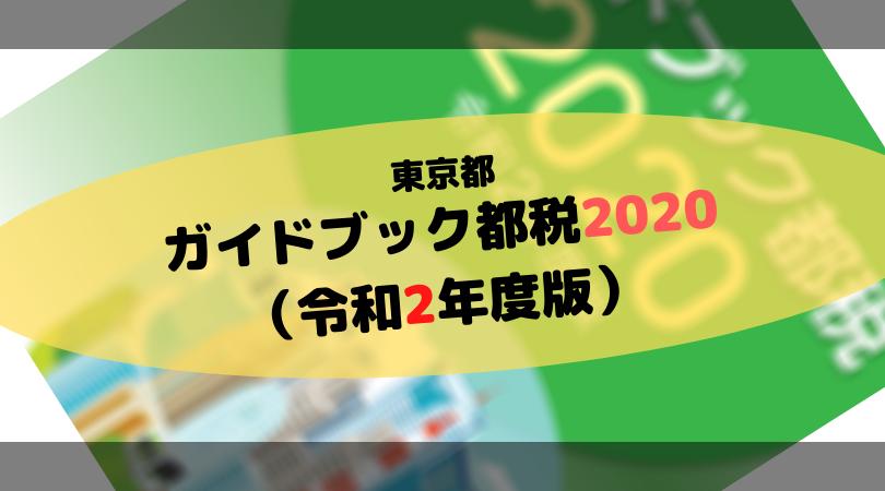 令和2年度版-東京都-ガイドブック都税-アイキャッチ