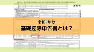 令和2年分-基礎控除申告書-アイキャッチ