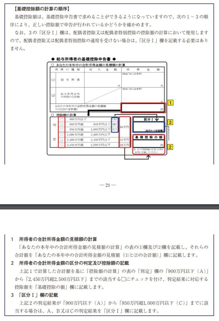 令和2年分-年末調整のしかた-基礎控除額の計算の順序