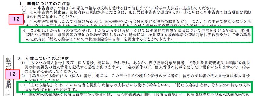 令和3年分-給与所得者の扶養控除等(異動)申告書-18