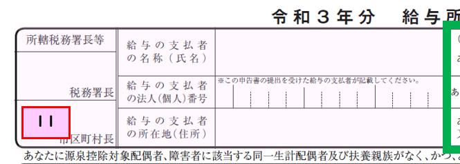 令和3年分-給与所得者の扶養控除等(異動)申告書-19