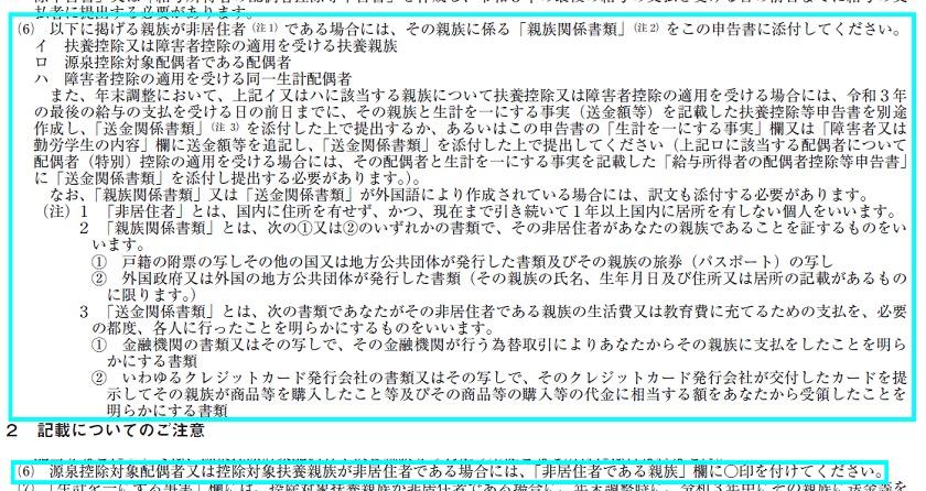 令和3年分-給与所得者の扶養控除等(異動)申告書-25
