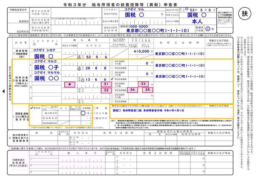 令和3年分-給与所得者の扶養控除等(異動)申告書-33