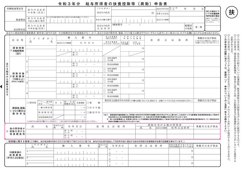 令和3年分-給与所得者の扶養控除等(異動)申告書-38