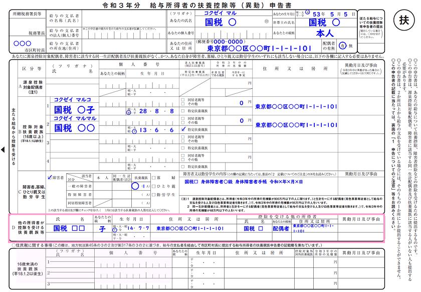 令和3年分-給与所得者の扶養控除等(異動)申告書-40