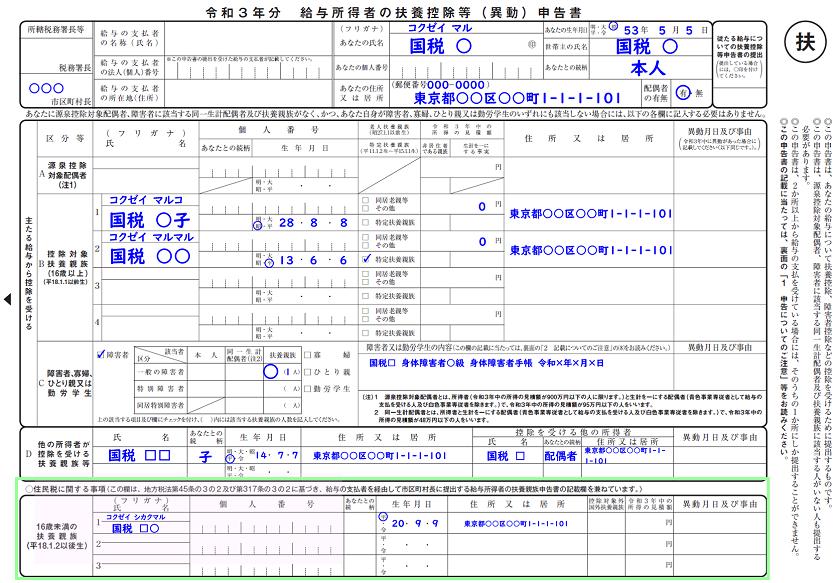 令和3年分-給与所得者の扶養控除等(異動)申告書-43