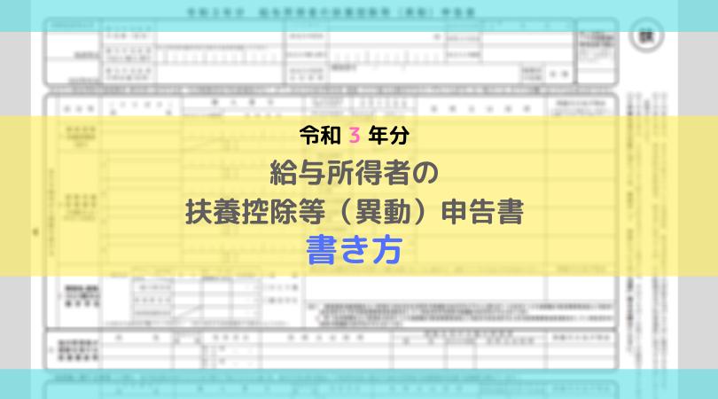 令和3年分-給与所得者の扶養控除等(異動)申告書-アイキャッチ