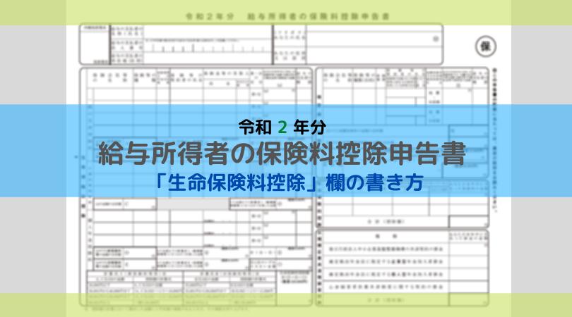 令和2年分-保険料控除申告書の書き方-アイキャッチ