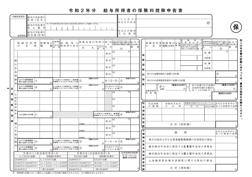 令和2年分-保険料控除申告書の書き方-13