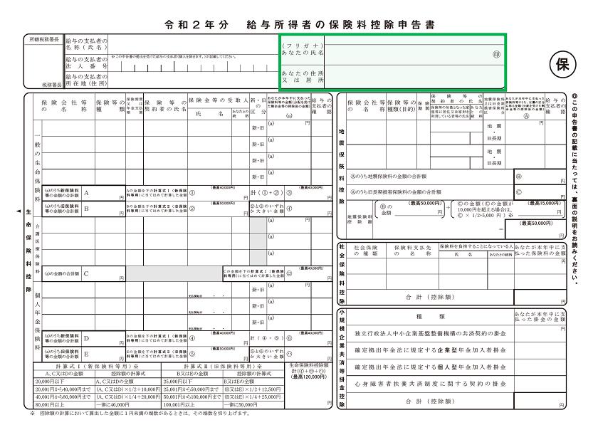 令和2年分-保険料控除申告書の書き方-14