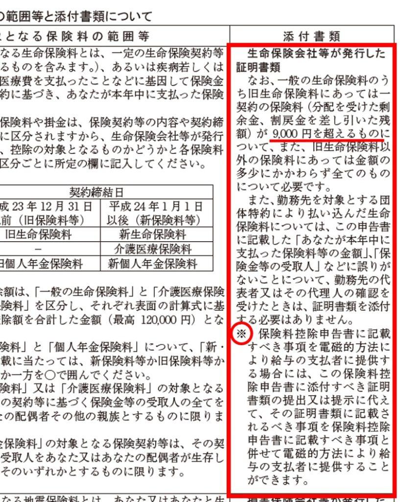 令和2年分-保険料控除申告書の書き方-15