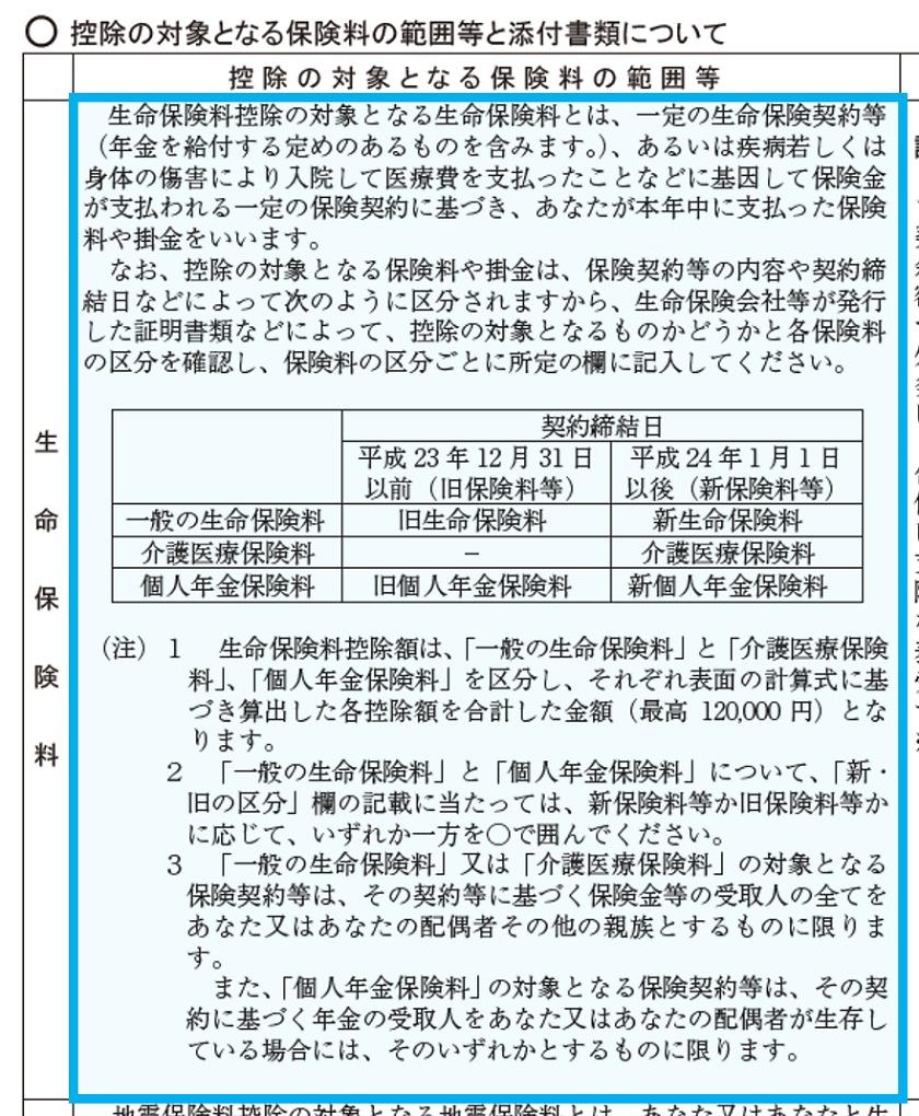 令和2年分-保険料控除申告書の書き方-17