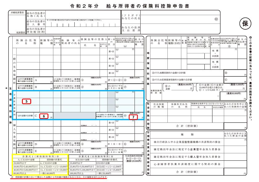 令和2年分-保険料控除申告書の書き方-21