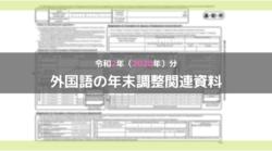 令和2年分-外国語の年末調整資料-アイキャッチ