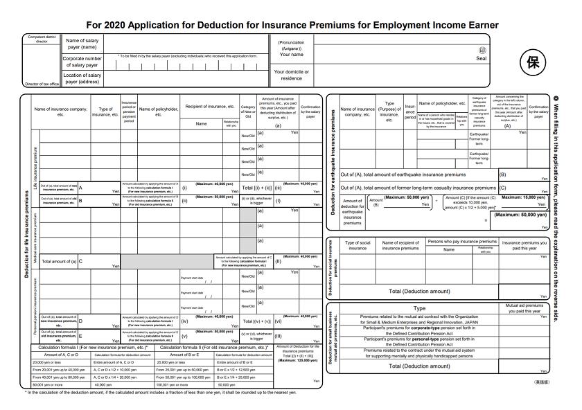 令和2年分-英語の保険料控除申告書