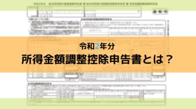 令和2年分-所得金額調整控除申告書-アイキャッチ