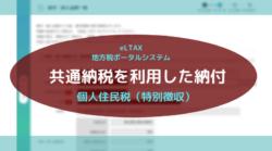 r02-eLTAX共通納税-個人住民税(特徴)-アイキャッチ