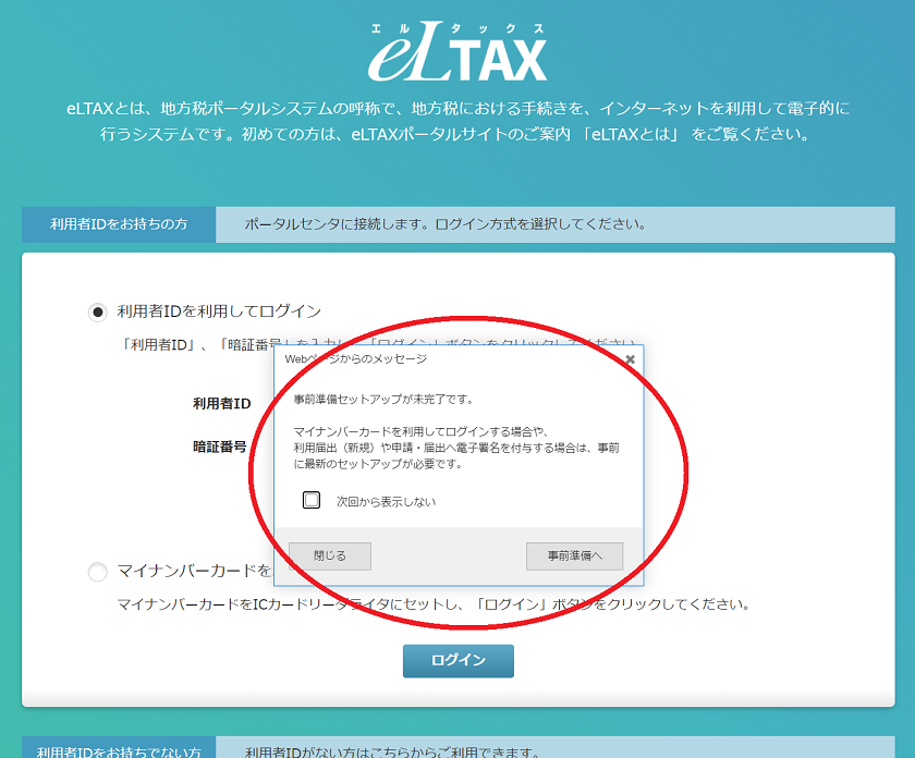 eLTAX-PCdesk(WEB版)-事前準備メッセージ