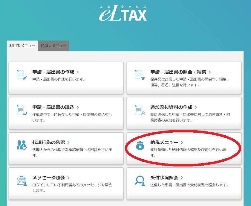 eLTAX-PCdesk(WEB版)-メインメニュー