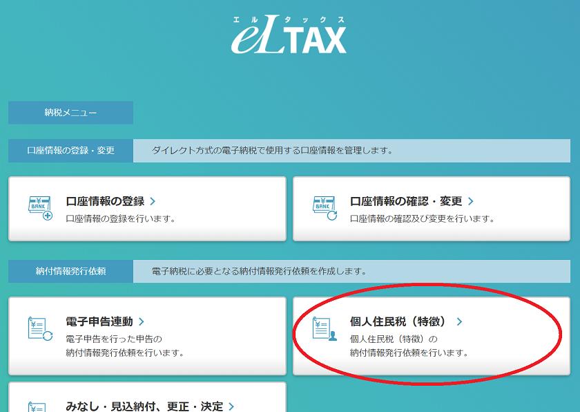 eLTAX-PCdesk(WEB版)-納税メニュー