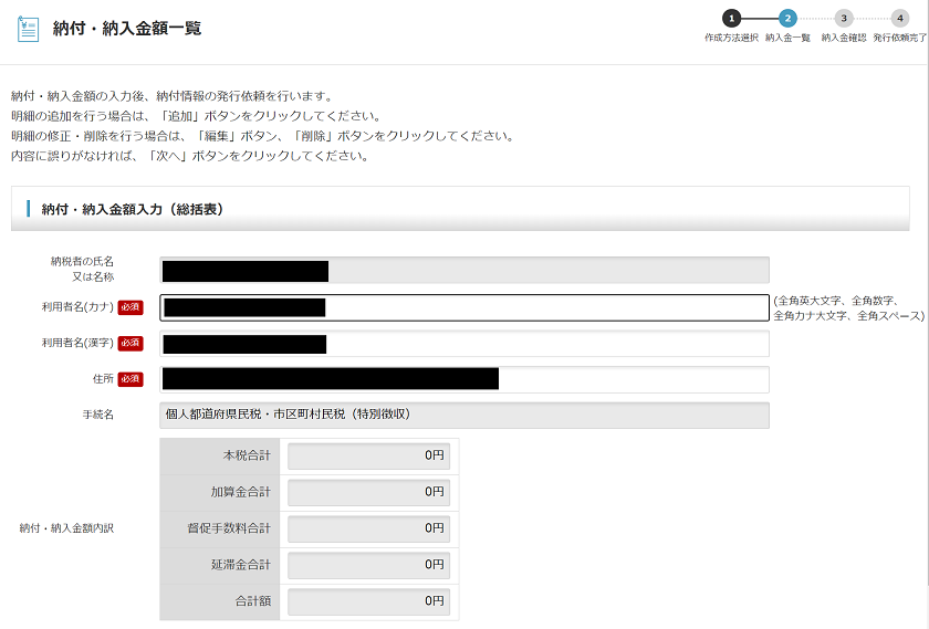 eLTAX-PCdesk(WEB版)-納付・納入金額一覧の画像