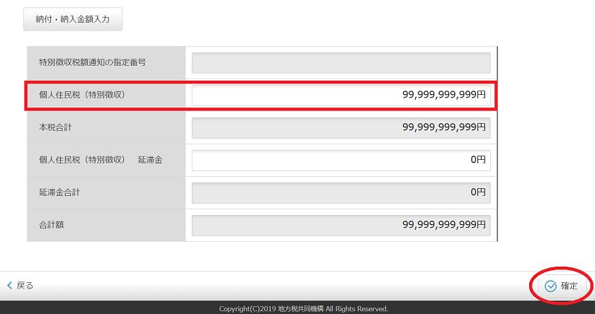 eLTAX-PCdesk(WEB版)-納付・納入金額入力の画像