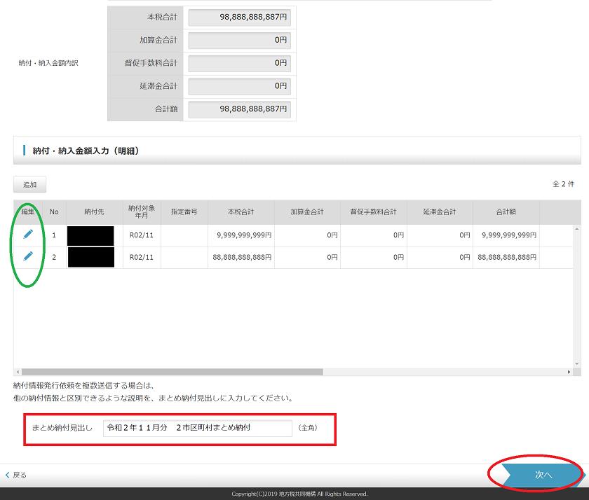 eLTAX-PCdesk(WEB版)-納付・納入金額一覧(明細)の画像