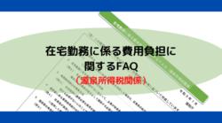 令和3年1月-在宅勤務に係る費用負担のFAQ(源泉所得税関係)アイキャッチ