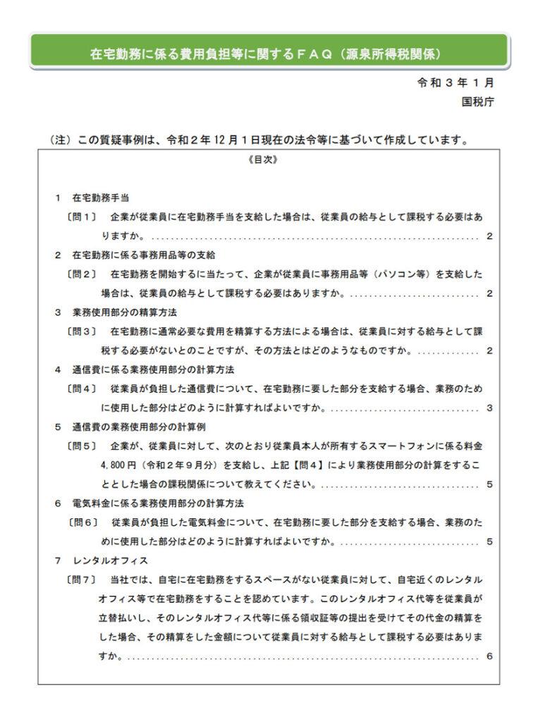 令和3年1月-在宅勤務に係る費用負担のFAQ(源泉所得税関係)