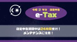 令和2年分確定申告-e-Tax24時間受付について-アイキャッチ