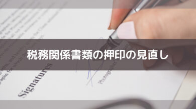 令和3年-税務関係書類の押印の見直し-アイキャッチ