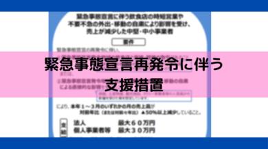 令和3年1月-緊急事態宣言再発令に伴う支援-アイキャッチ